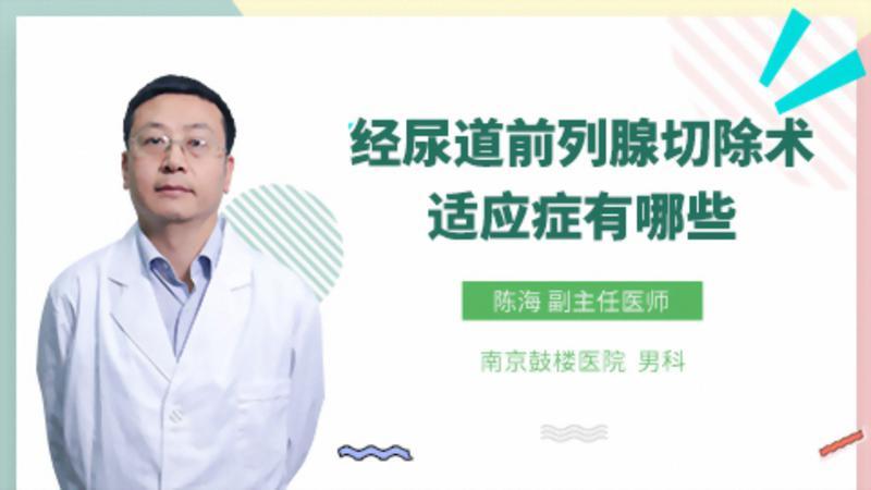經尿道前列腺切除術適應癥有哪些