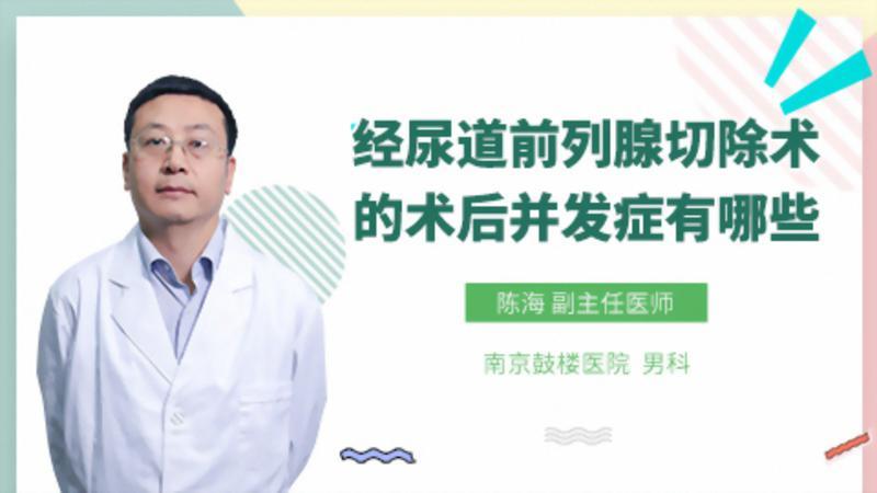 經尿道前列腺切除術的術后并發癥有哪些