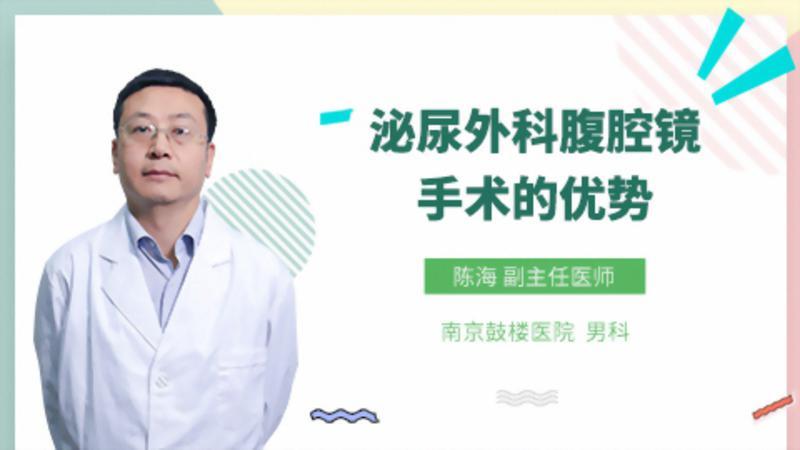 泌尿外科腹腔鏡手術的優勢