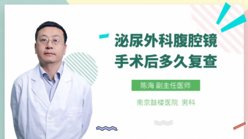 泌尿外科腹腔鏡手術后多久復查