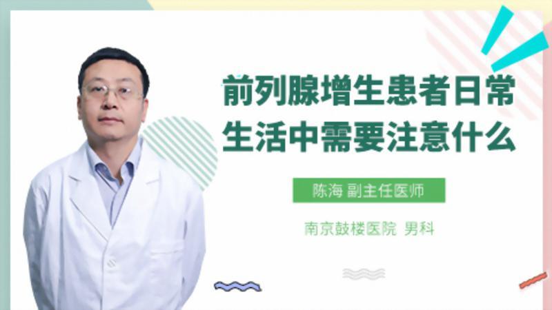 前列腺增生患者日常生活中需要注意什么