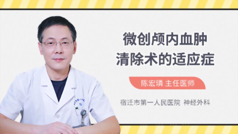 微创颅内血肿清除术的适应症
