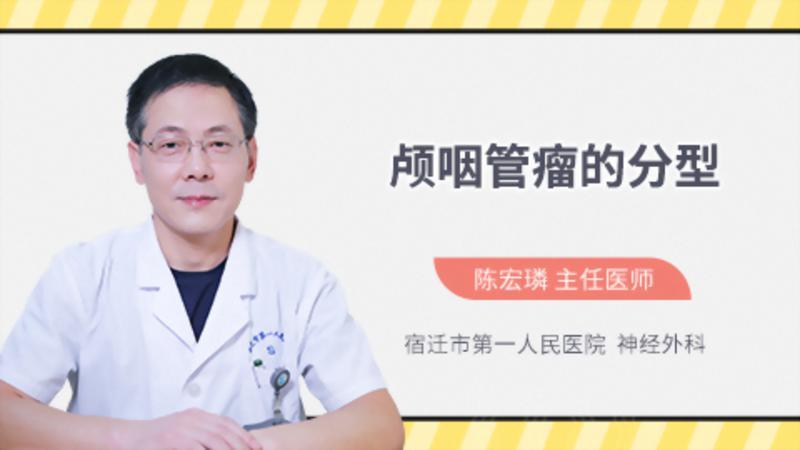 颅咽管瘤的分型