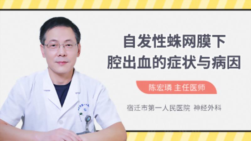自发性蛛网膜下腔出血的症状与病因