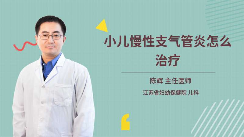 小儿慢性支气管炎怎么治疗