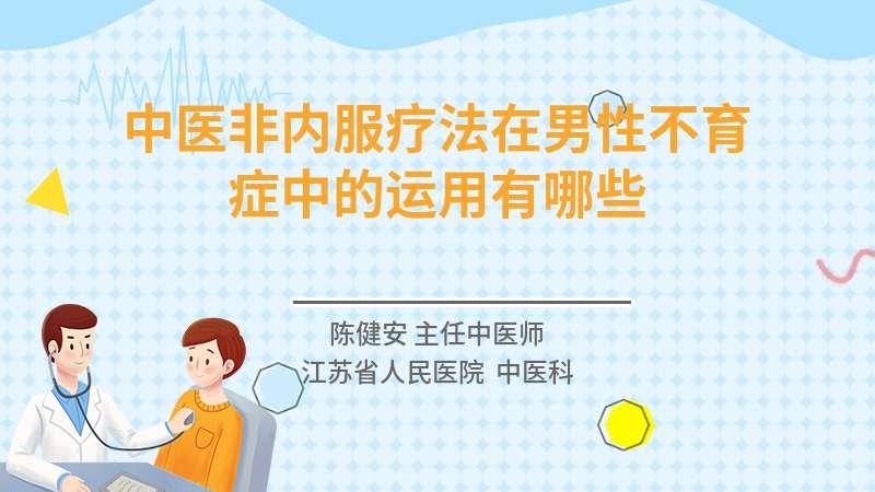 中医非内服疗法在男性不育症中的运用有哪些