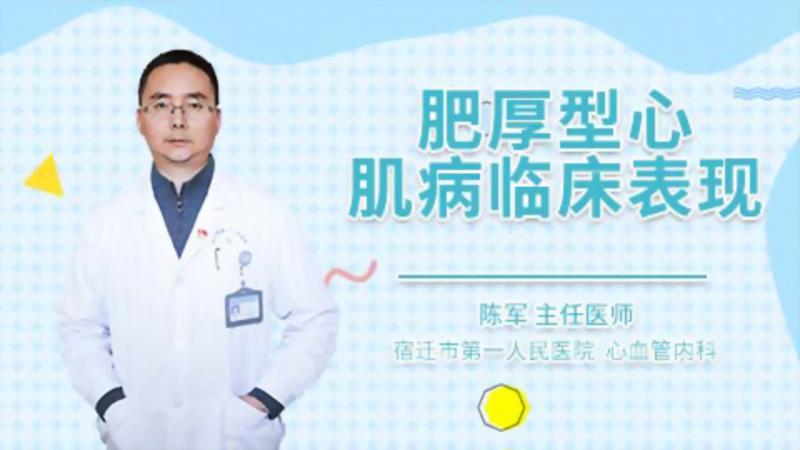 肥厚型心肌病临床表现