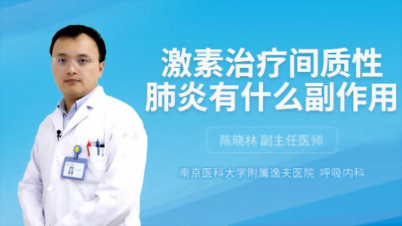 激素治疗间质性肺炎有什么副作用