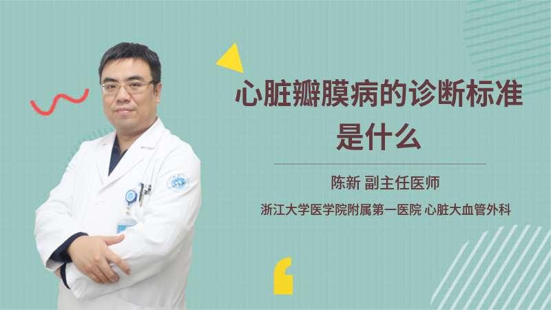 心臟瓣膜病的診斷標準是什么
