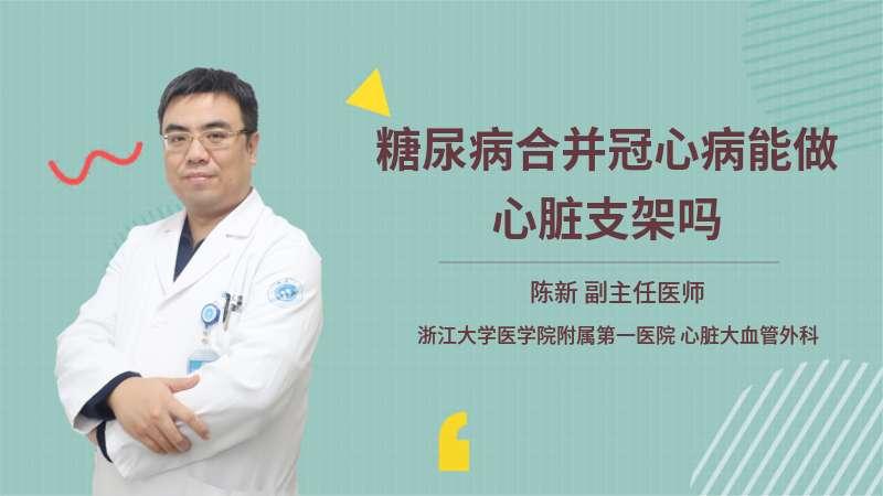 糖尿病合并冠心病能做心脏支架吗