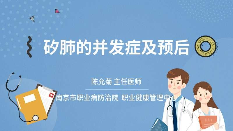 矽肺的并发症及预后