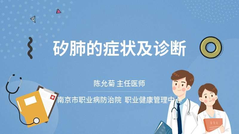 矽肺的症状及诊断
