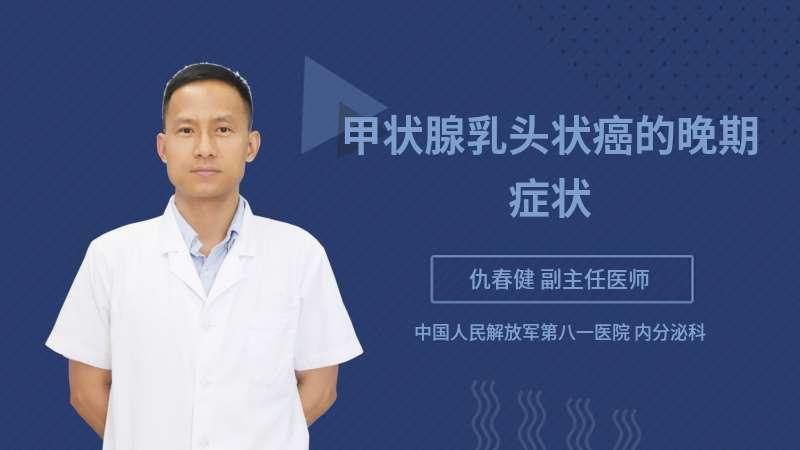 甲状腺乳头状癌的晚期症状