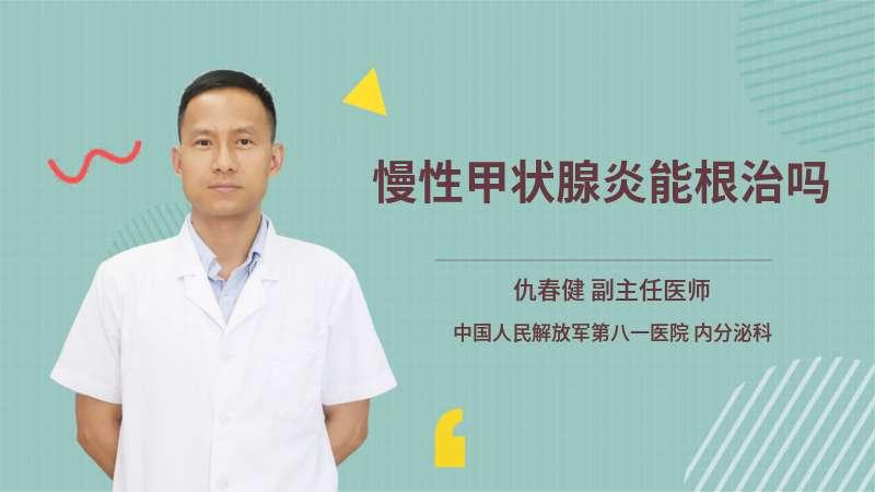 慢性甲状腺炎能根治吗