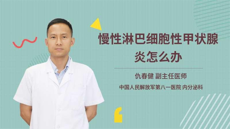 慢性淋巴细胞性甲状腺炎怎么办