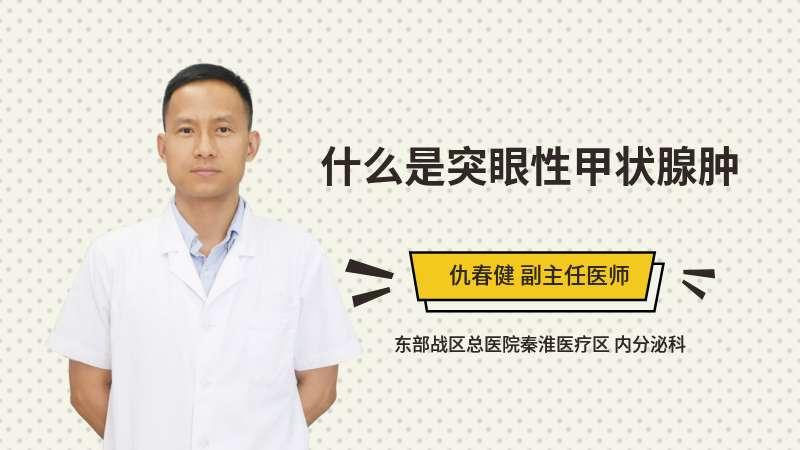 什么是突眼性甲狀腺腫