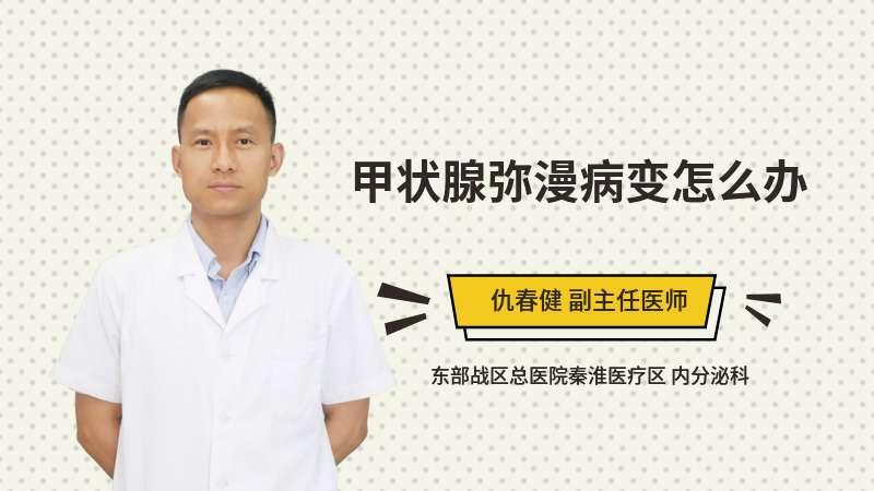甲狀腺彌漫病變怎么辦