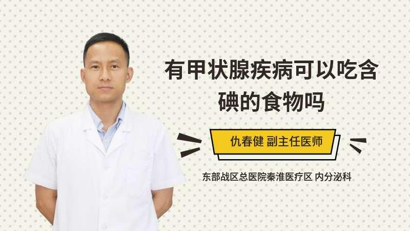有甲狀腺疾病可以吃含碘的食物嗎