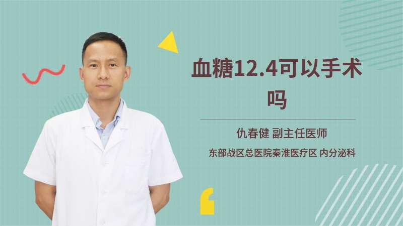 血糖12.4可以手術嗎