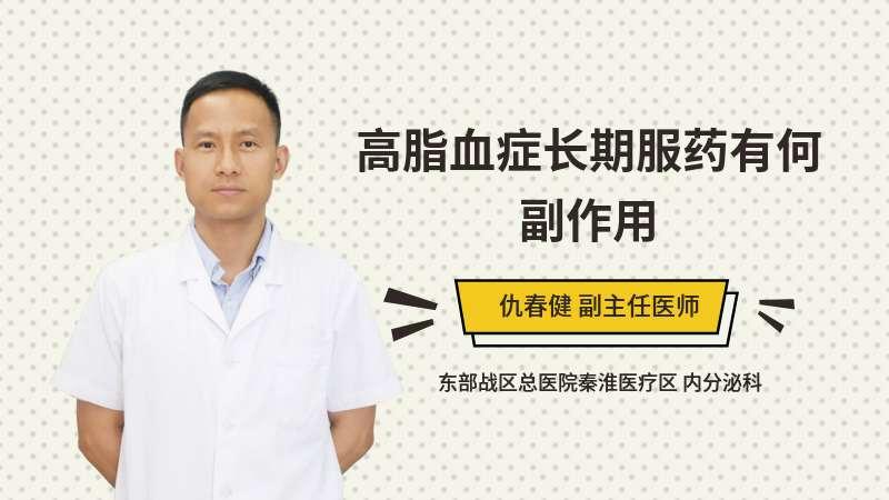高脂血症长期服药有何副作用