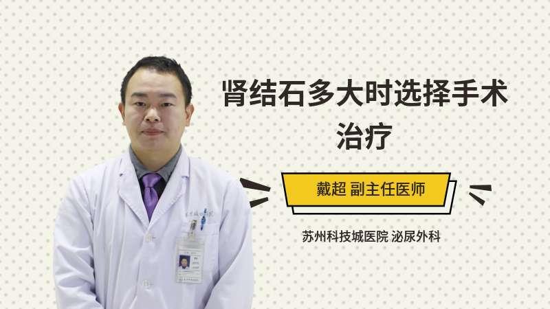 肾结石多大时选择手术治疗