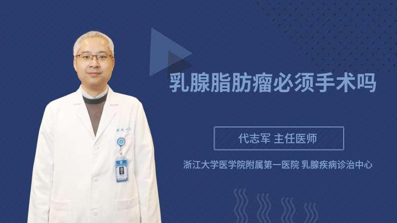 乳腺脂肪瘤必须手术吗