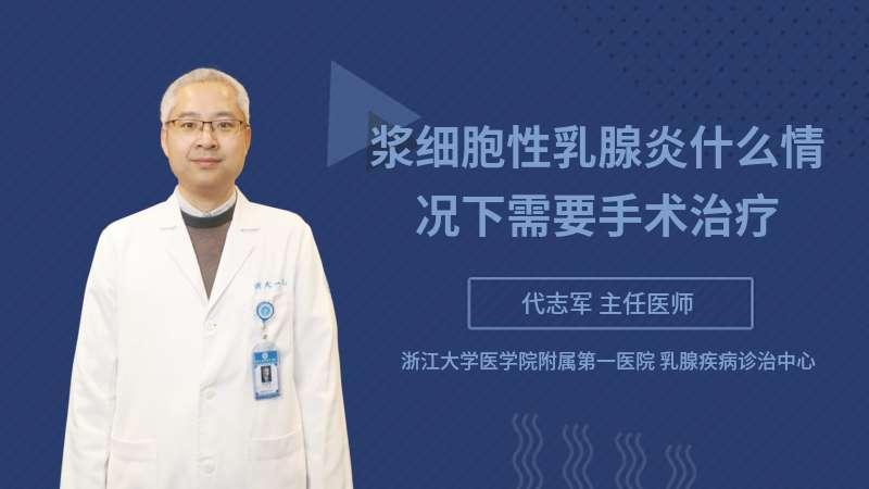 漿細胞性乳腺炎什么情況下需要手術治療