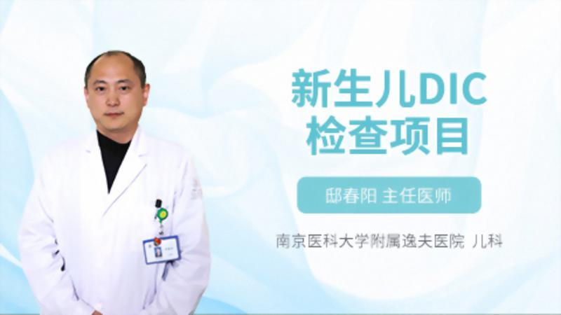 新生儿DIC检查项目