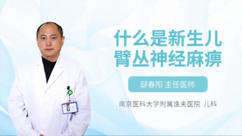 什么是新生儿臂丛神经麻痹