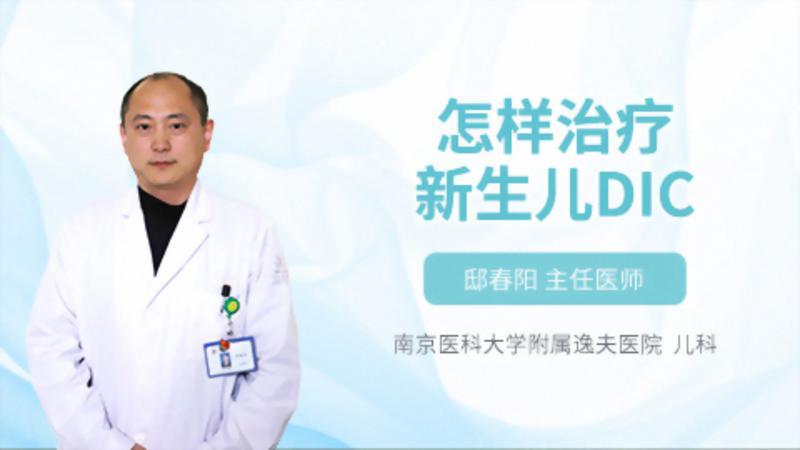 怎样治疗新生儿DIC