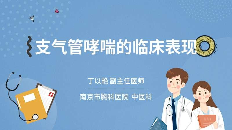支气管哮喘的临床表现