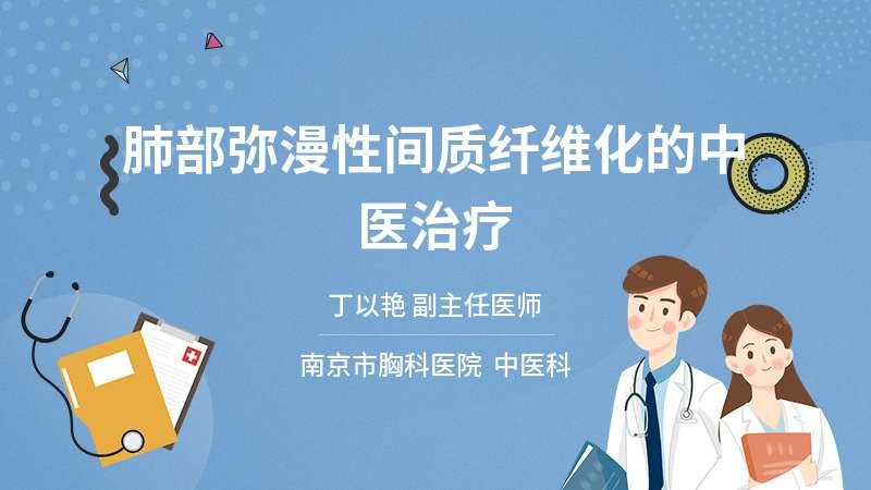 肺部弥漫性间质纤维化的中医治疗