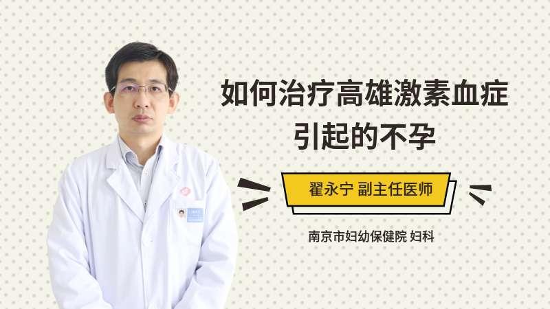 如何治療高雄激素血癥引起的不孕