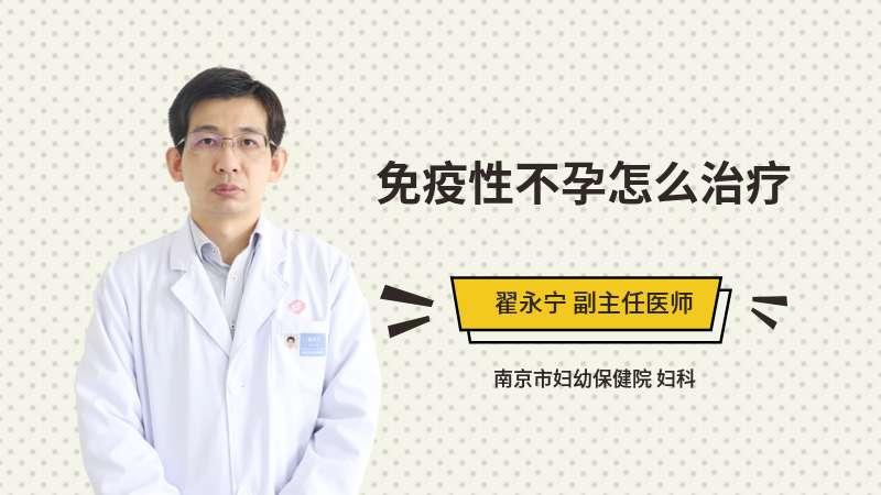 免疫性不孕怎么治療