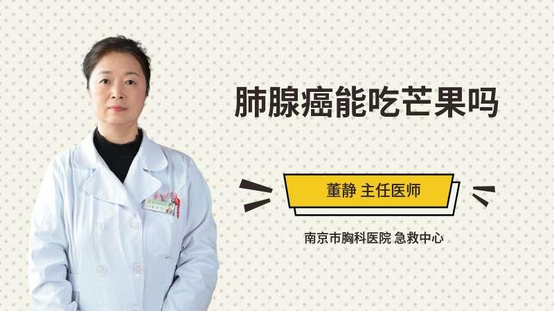 肺腺癌能吃芒果吗