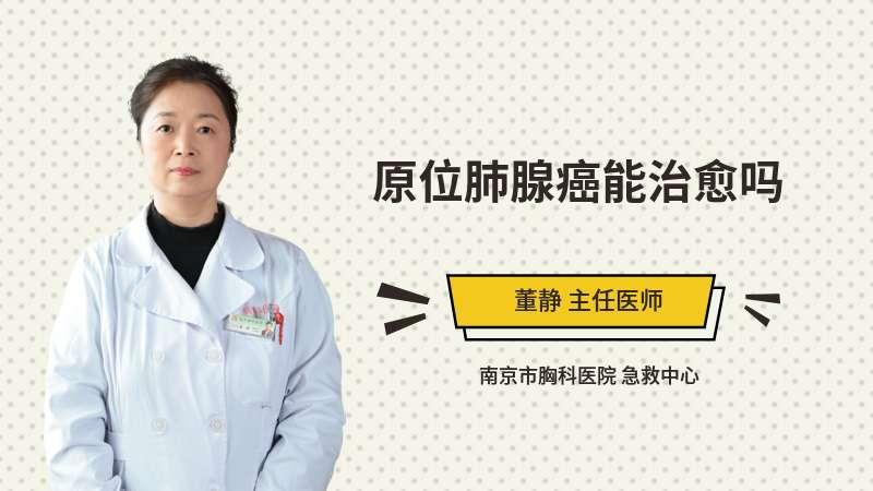 原位肺腺癌能治愈吗