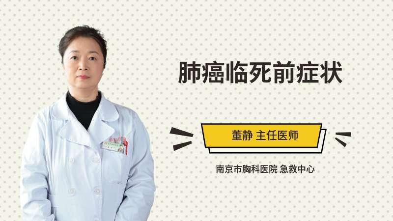 肺癌临死前症状