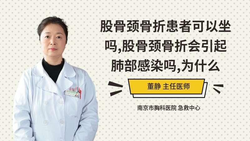 股骨颈骨折患者可以坐吗,股骨颈骨折会引起肺部感染吗,为什么