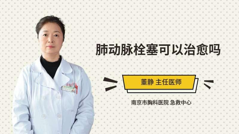 肺動脈栓塞可以治愈嗎