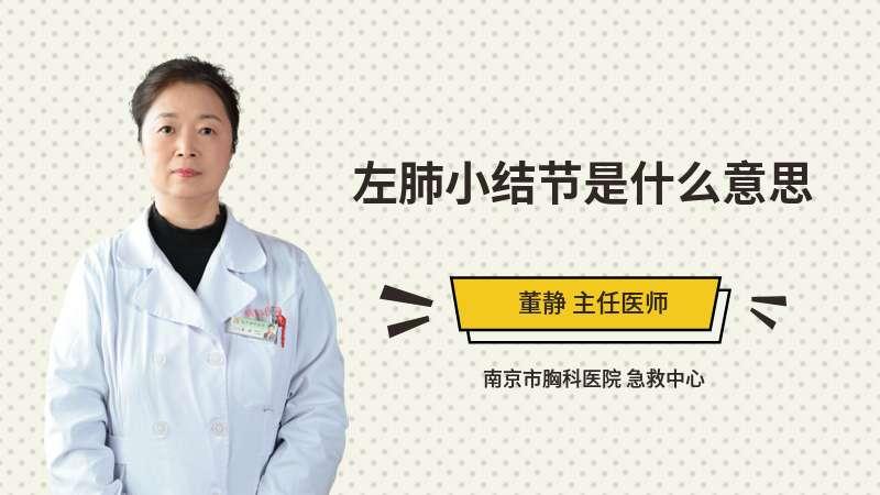 左肺小結節是什么意思