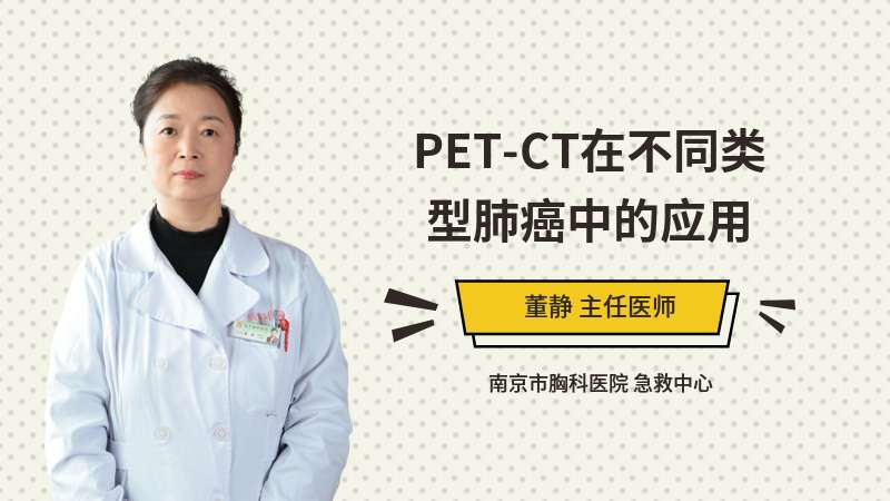 PET-CT在不同类型肺癌中的应用
