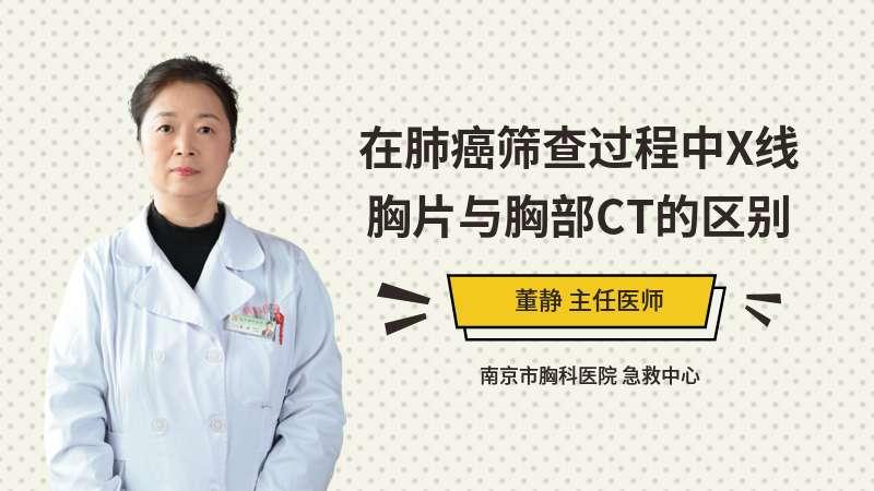在肺癌筛查过程中X线胸片与胸部CT的区别