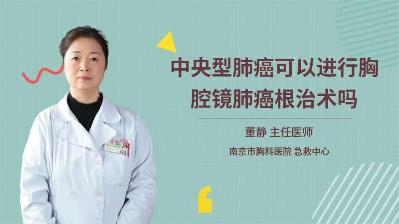 中央型肺癌可以进行胸腔镜肺癌根治术吗