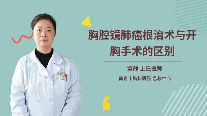 胸腔镜肺癌根治术与开胸手术的区别