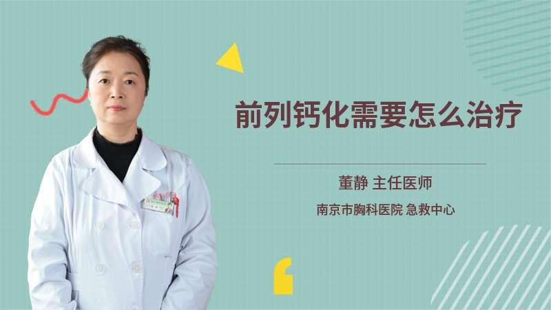 前列钙化需要怎么治疗