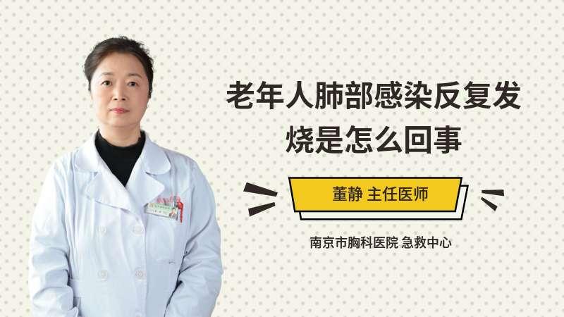老年人肺部感染反复发烧是怎么回事