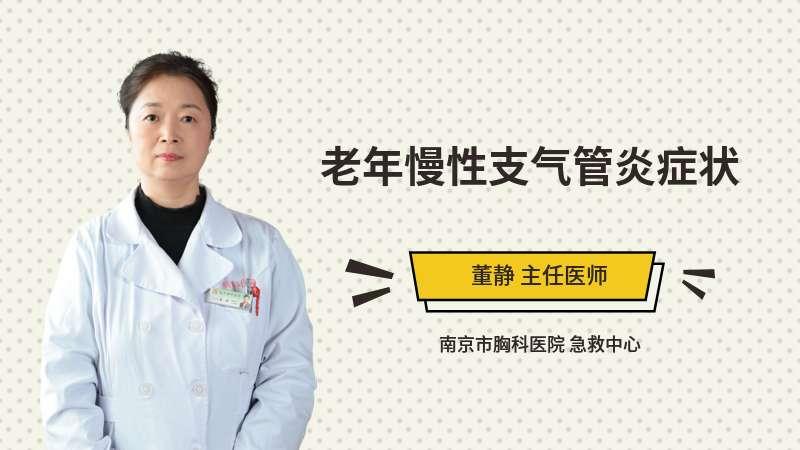 老年慢性支气管炎症状