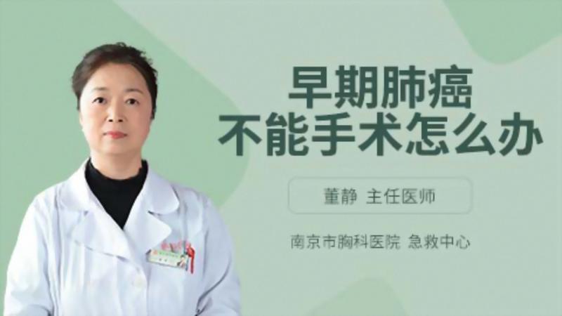 早期肺癌不能手术怎么办