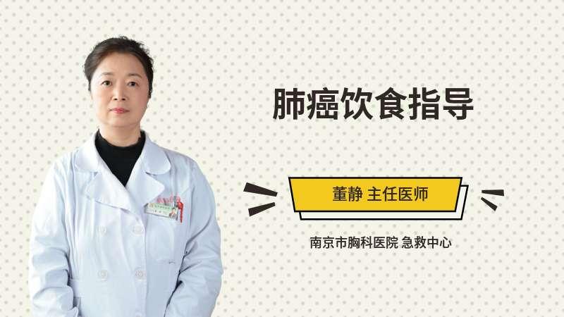 肺癌饮食指导