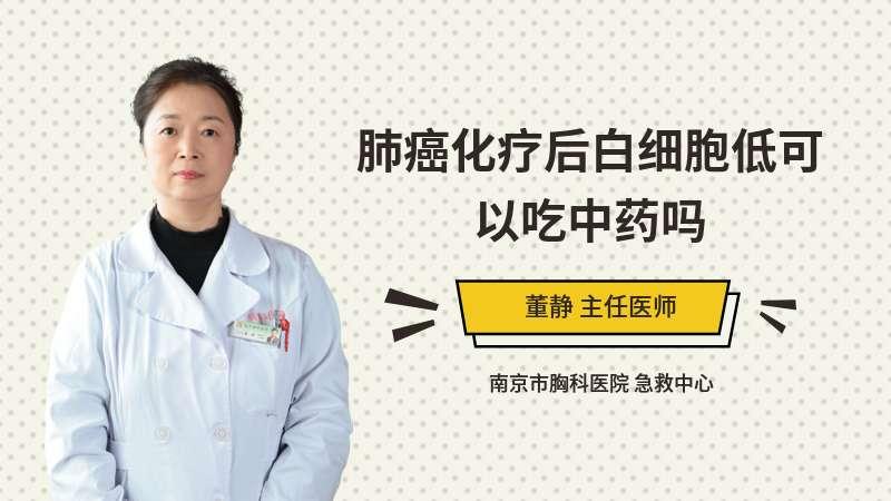 肺癌化疗后白细胞低可以吃中药吗